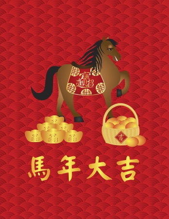 2014 Chinese New Year Horse Text with Good Luck Text Calligraphy on Basket and Bringing in Wealth on Saddle and Gold Bars with Fish Scale Pattern Background Illustration Vector