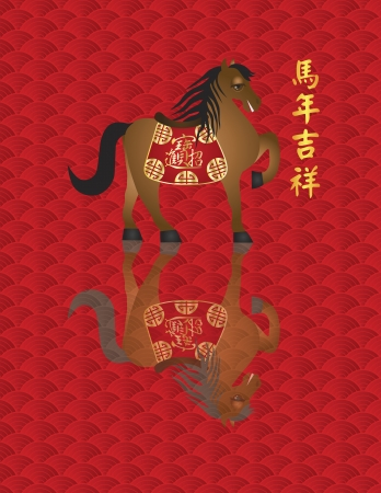 bringing: 2014 Chinese New Year Horse with Good Luck Text Calligraphy and Bringing in Wealth Text on Saddle with Fish Scale Pattern Reflection Background Illustration