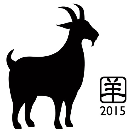 2015 Chinese New Year of the Goat Black Silhouette Isolated on White Background with Chinese Text Symbol of Goat Illustration Vector
