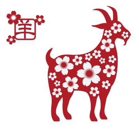 flor aislada: 2015 A�o Nuevo chino de la silueta roja de cabra con la flor de cerezo flor aislada sobre fondo blanco con texto de s�mbolos chinos de Cabra
