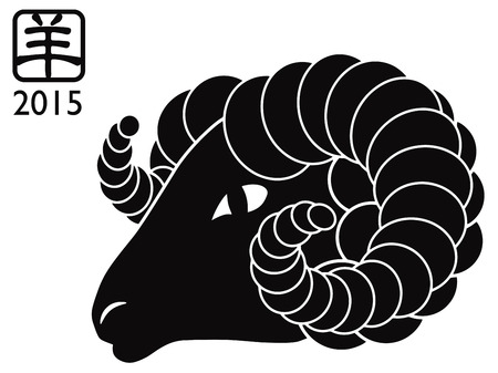 year: 2015 Chinese New Year of the Ram Black Silhouette Isolated on White Background with Chinese Text Symbol of Goat Illustration