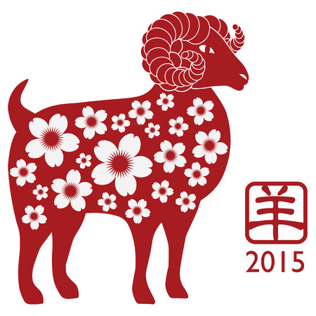 2015 Chinese New Year of the Ram Red Silhouette Isolated on White Background with Chinese Text Symbol of Goat and Floral Pattern Illustration Vettoriali