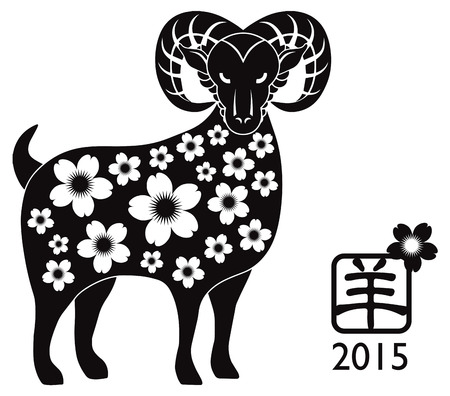 2015 Chinese New Year of the Ram Black Silhouette with Floral Pattern Isolated on White Background with Chinese Text Symbol of Goat Illustration Vector