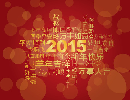 proverbs: 2015 Chinese Lunar New Year Greetings Text Wishing Health Good Fortune Prosperity Happiness in the Year of the Goat on Red Background Illustration