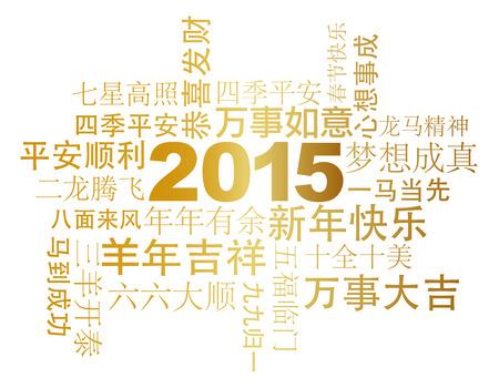 sayings: 2015 Chinese Lunar New Year Greetings Tekst wens Gezondheid Good Fortune welvaart Geluk in het Jaar van de Geit Geà ¯ soleerd op witte achtergrond Illustratie Stock Illustratie
