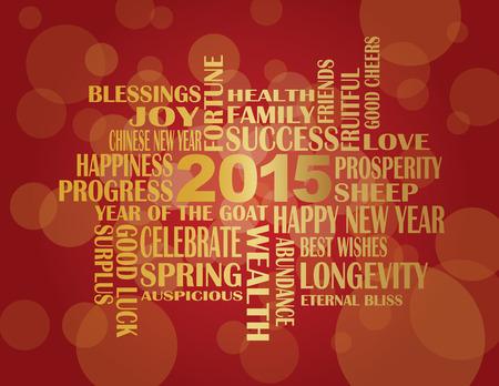 nouvel an: 2015 Salutations Nouvel An lunaire chinois Anglais Illustration