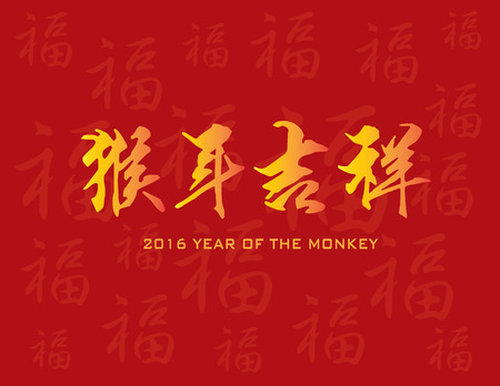 nowy rok: 2016 Chiński Nowy Rok Monkey Tradycyjne Kaligrafia Tekst Szczęście Dobrobyt w Roku Małpy z Dobrymi Fortunami Tekst na czerwonym tle Ilustracja