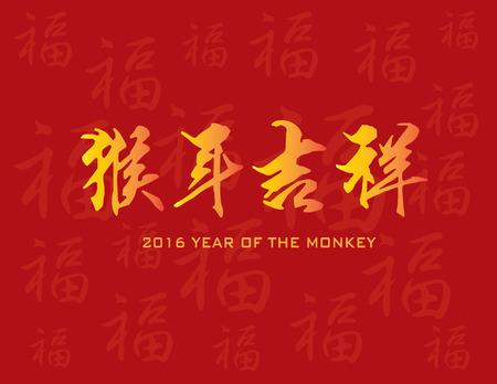 nouvel an: 2016 Nouvel An chinois du texte Singe traditionnel Calligraphie Souhaitant la prospérité dans l'année du Singe avec Good Fortune texte en arrière-plan rouge Illustration