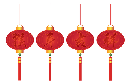 auspicious words: Chinese Red Lanterns with Calligraphy Text Wishing Prosperity in the Year of the Monkey Illustration