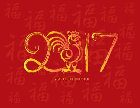 lunar calendar: Chinese Lunar New Year of the Rooster Black and White Ink Brush with 2017 Numerals on Red Background with Good Fortune Text Illustration