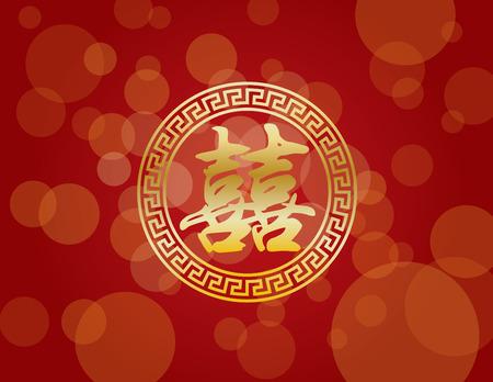 La boda doble china de la felicidad del texto de la caligrafía del oro cepillo de la tinta en círculo sobre fondo rojo Ilustración Ilustración de vector