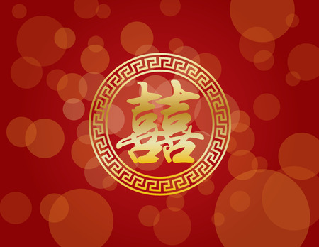Chinese Calligraphy Gold Ink Brush Wedding Double Happiness Text in Circle on Red Background Illustration