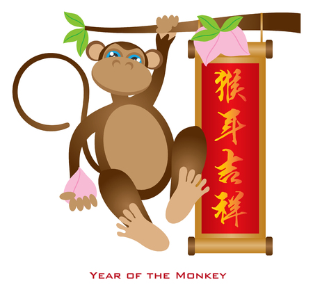 longevity: 2016 Chinese Lunar New Year of the Monkey Zodiac with Longevity Peach and Chinese Text Good Fortune in Year of the Monkey on Banner Illustration Illustration