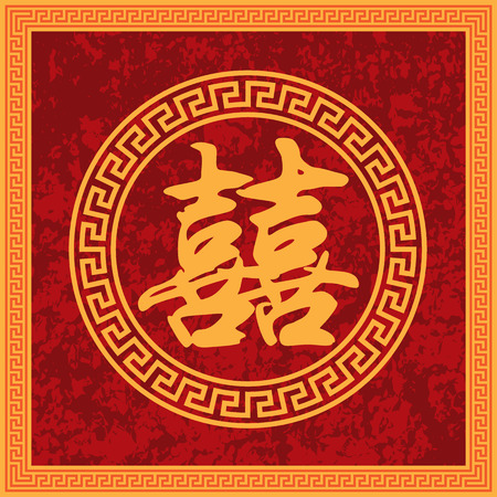 chinese script: Chinese Double Happiness Wedding Calligraphy Text in Square Texture Red Background Frame Illustration