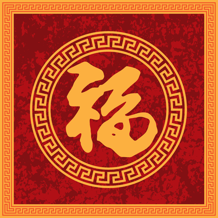 good fortune: Chinese Good Fortune Calligraphy Text in Square Texture Red Background Frame Illustration