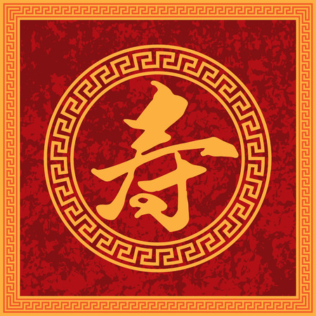 chinese script: Chinese Longevity Calligraphy Text in Square Texture Red Background Frame Illustration