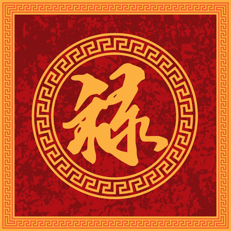 Chinese Prosperity Wealth Calligraphy Text in Square Texture Red Background Frame Illustration