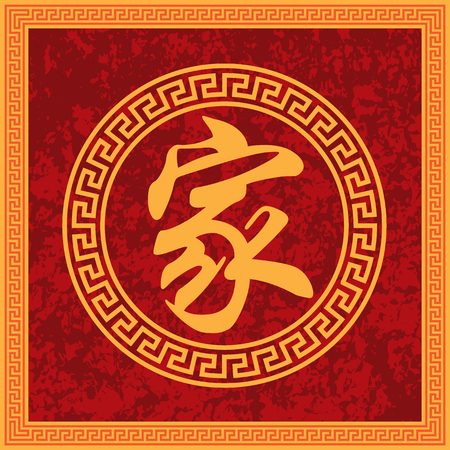 Chinese Family Home Calligraphy Text in Square Texture Red Background Frame Illustration Illustration