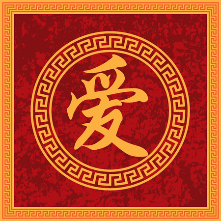 Chinese Love Calligraphy Text in Square Texture Red Background Frame Illustration