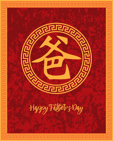 chinese script: Happy Fathers Day with Text Symbol of Dad or Papa in Chinese inside circle with border on red grunge background Illustration