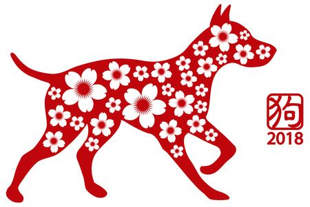 Chinese Lunar  2018 New Year of the Dog Silhouette with Stamp Chop Dog Text and Floral Motif Design Red Illustration