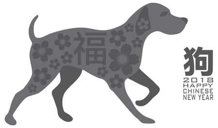 2018 Chinese Lunar New Year of the Dog Outline Text Symbol with Prosperity Text on Dog Grayscale Illustration
