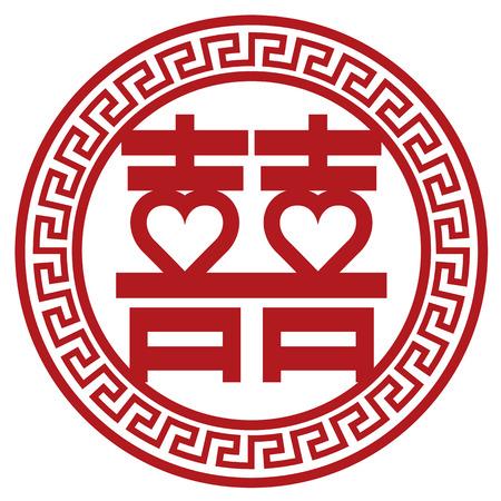 Símbolo de boda doble felicidad chino con dos corazones ilustración abstracta Ilustración de vector