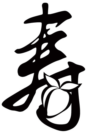 Longevity Chinese text symbol calligraphy with long life peach fruit for birthday celebration black and white illustration