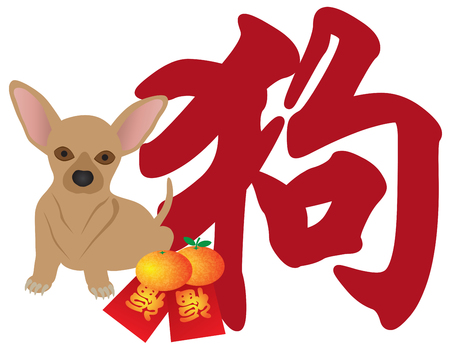 2018 Chinese Lunar New Year Dog Chihuahua puppy with Chinese Dog Symbol Text Calligraphy Oranges and Red Money Packets Vectores