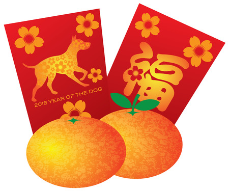 2018 Chinese New Year of the Dog Mandarin Oranges and Red Money Packets with Prosperity Text Calligraphy Illustration Vectores