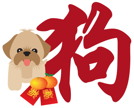 2018 Chinese Lunar New Year Dog Shih Tzu puppy with Chinese Dog Symbol Text Calligraphy Oranges and Red Money Packets Prosperity Text