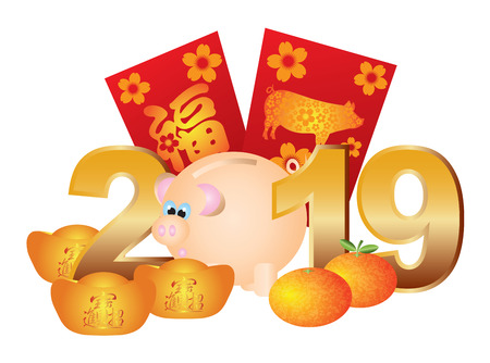 Chinese Lunar New Year Pig 2019 numerals red packets oranges gold with chinese text symbol of Prosperity  and Wealth illustration Illustration