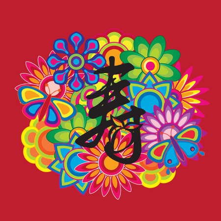 Longevity Peach text symbol calligraphy with floral butterfly background color illustration