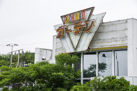 Abandoned Pachinko parlor close to Sanukimachi train station. Futtsu, Japan Editorial