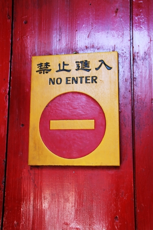 No Enter sign with Chinese and English language on the wooden labels photo