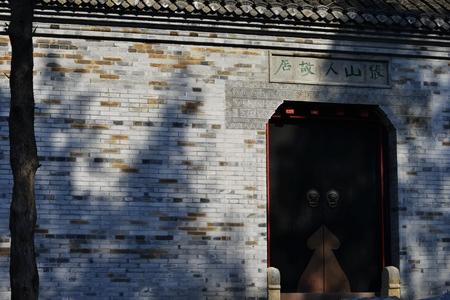 residence: Former residence of Zhang Shanren