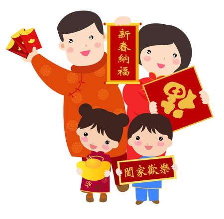 A traditional chinese new year celebration, the family with banner - happy new year and happy family Vectores