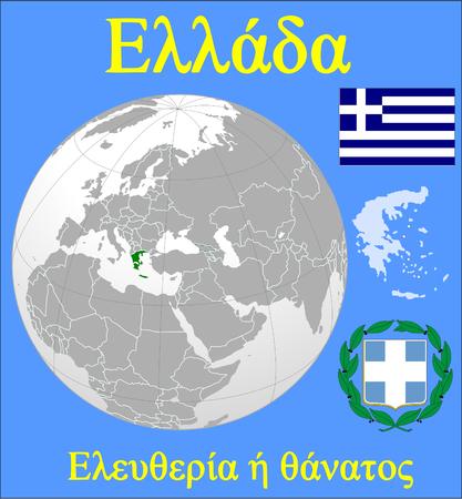 conurbation: Greece location emblem motto Illustration