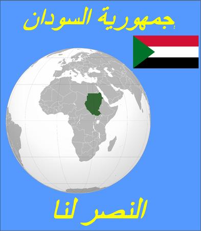 Sudan location emblem motto