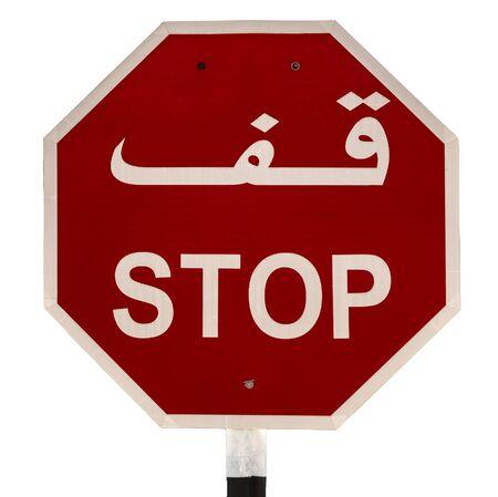Isolated bilingual arabic-english STOP sign in Oman Archivio Fotografico