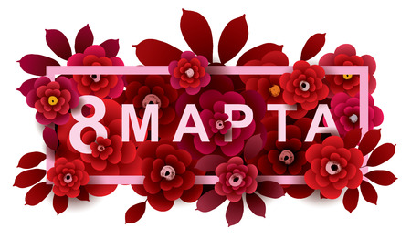 8 maart. Happy Women's Day-kaart met boeket bloemen in frame. Vector wenskaartsjabloon. Stockfoto - 71085651