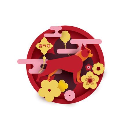 Chinees Nieuwjaar 2018. Jaar van de hond. Kleurrijke vectorillustratie met abstracte bloemen, Chinese lantaarns en wolken. Stijl voor papier snijden. Stock Illustratie