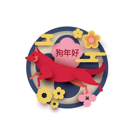 Chinees Nieuwjaar 2018. Jaar van de hond. Vector illustratie Papier gesneden stijl. Stock Illustratie