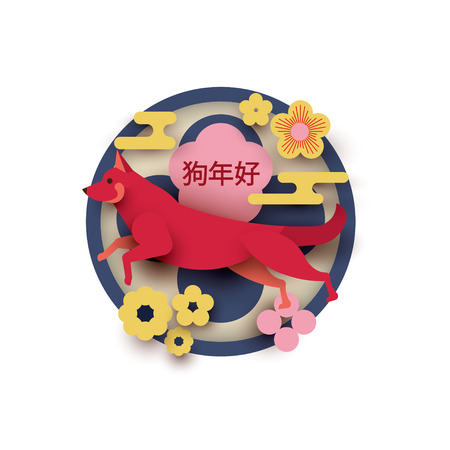 Chinese New Year 2018. Year of the dog. Vector illustration. Paper cut style. Illusztráció