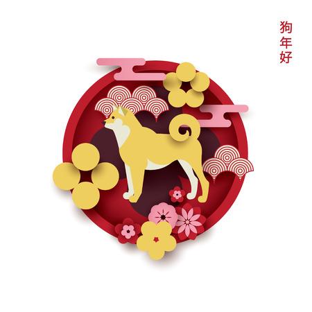 Chinees Nieuwjaar 2018. Jaar van de hond. Kleurrijke vectorillustratie met abstracte bloemen en wolken. Papier gesneden stijl. Stock Illustratie