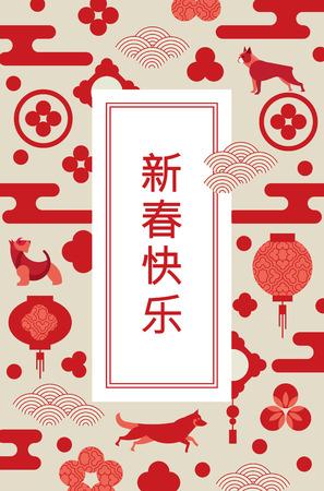 Chinees Nieuwjaar 2018. Jaar van de hond. Vector ontwerp voor uw poster