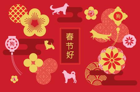 Chinees Nieuwjaar 2018. Jaar van de hond. Vector poster