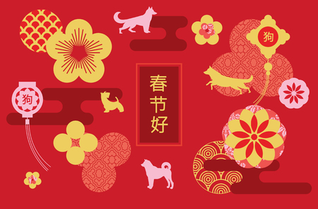 Chinese New Year 2018. Year of the dog. Vector poster Illustration