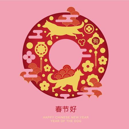 Chinees Nieuwjaar 2018. Jaar van de hond. Vector Chinese munten met honden, wolken, bloemen en lantaarns