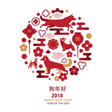 Chinees Nieuwjaar 2018. Jaar van de hond. Vector illustratie met honden, wolken, bloemen en Chinese lantaarns Stock Illustratie